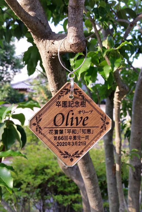 記念樹プレート