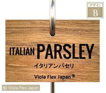 ガーデン ピック 名札 ネームプレート タグ ハーブ 苗 ItalianParsley イタリアンパセリ