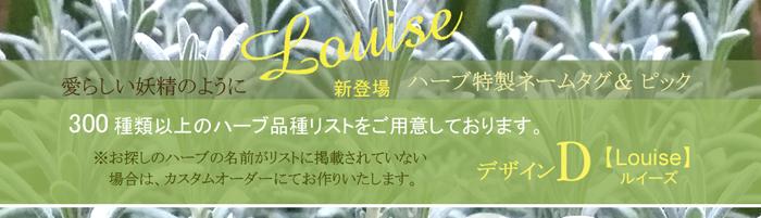 ハーブ特製ネームタグ&ピック・デザインD【Louise:ルイーズ】