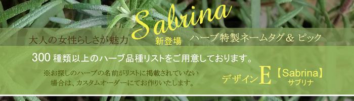 ハーブ特製ネームタグ&ピック・デザインE【Sabrina:サブリナ】
